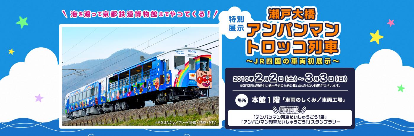 瀬戸大橋アンパンマントロッコ列車~JR四国の車両初展示~